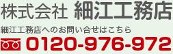 株式会社 細江工務店 お問い合せはこちら tel.0120-976-972