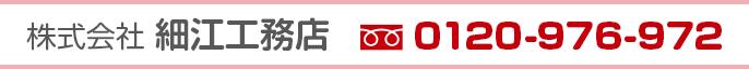 株式会社 細江工務店 フリーダイヤル0120-976-972