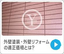 外壁塗装・外壁リフォームの適正価格とは?