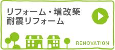 リフォーム・増改築耐震リフォーム