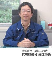 株式会社 細江工務店 代表取締役 細江伸也