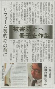 中日新聞 5月30日掲載