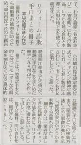 読売新聞 6月22日掲載