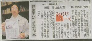 岐阜新聞 6月10日掲載