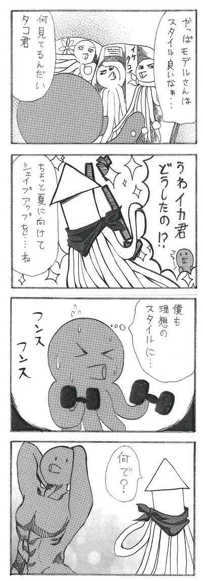 平成26年6月発行第42号.4コマ